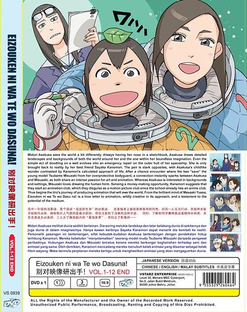 EizoukenniwaTewoDasuna!DVD back1