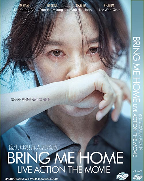 Bring Me Home Live Action The Movie DVD