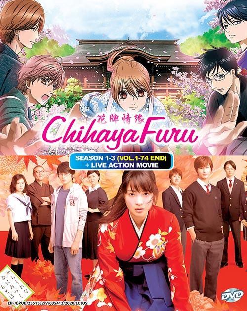 Chihayafuru DVD