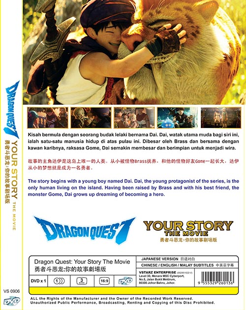 Your Story The Movie DVD
