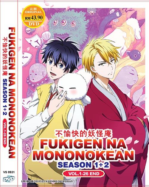 Fukigen Na Mononoke Season DVD