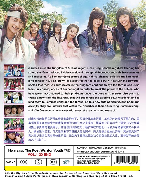 Hwarang The Poet Warrior Youth DVD