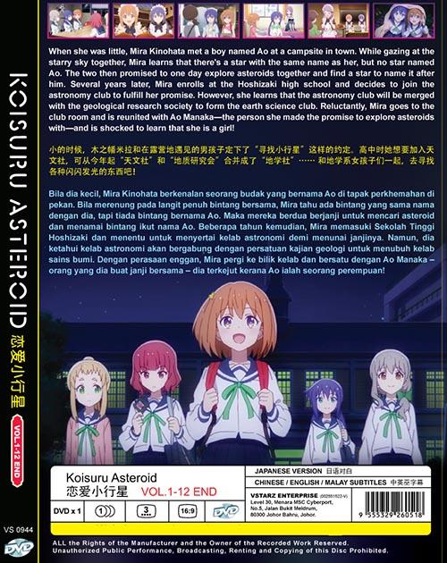 Koisuru Asteroid DVD