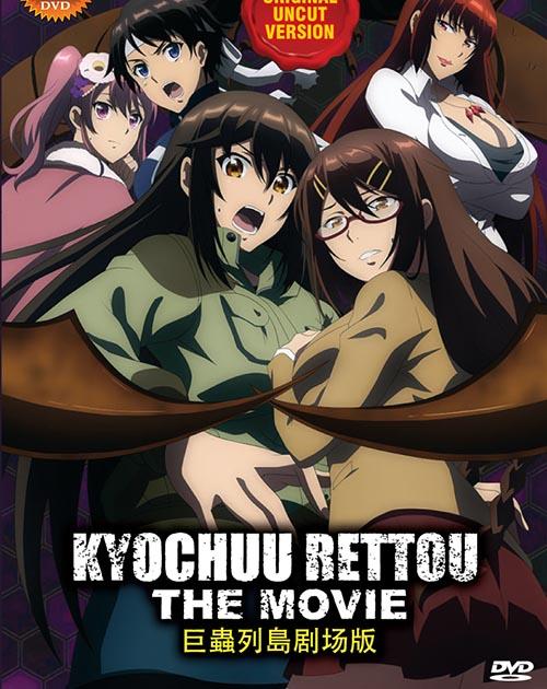 Kyochuu Rettou The Movie DVD