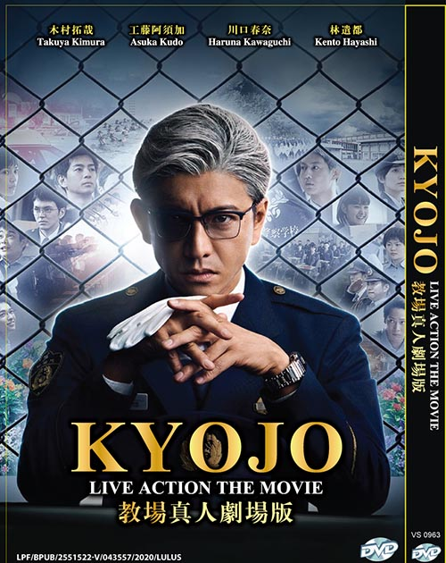 Kyojo Live Action The Movie DVD