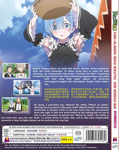 Re:Zero Kara Hajimeru Isekai Seikatsu: Shin Henshuu-Ban DVD