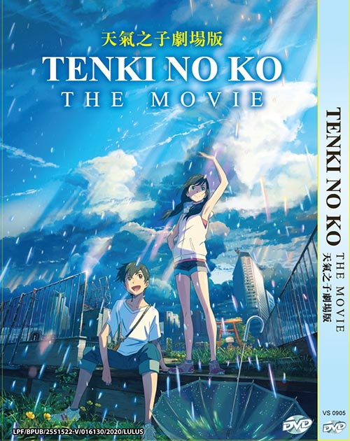 Tenki no Ko DVD