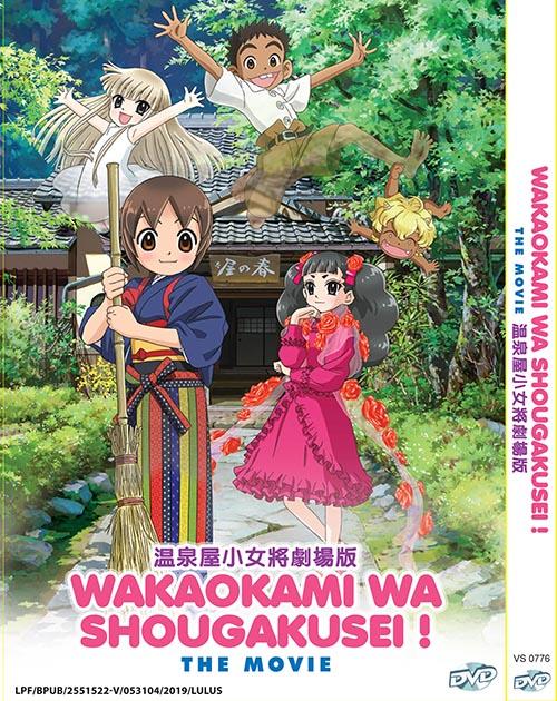 WakaokamiWaShougakusei