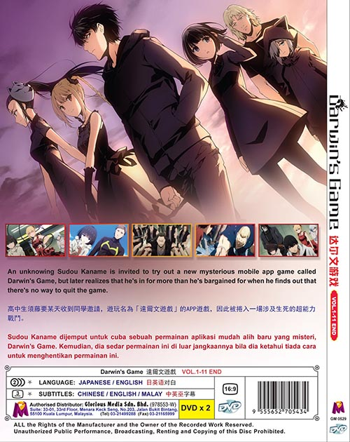 Darwin's Game DVD