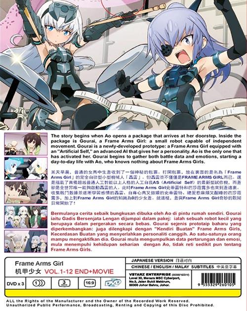 Frame Arms Girl DVD