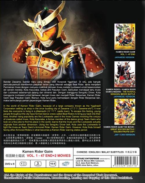 Kamen Rider Giam DVD