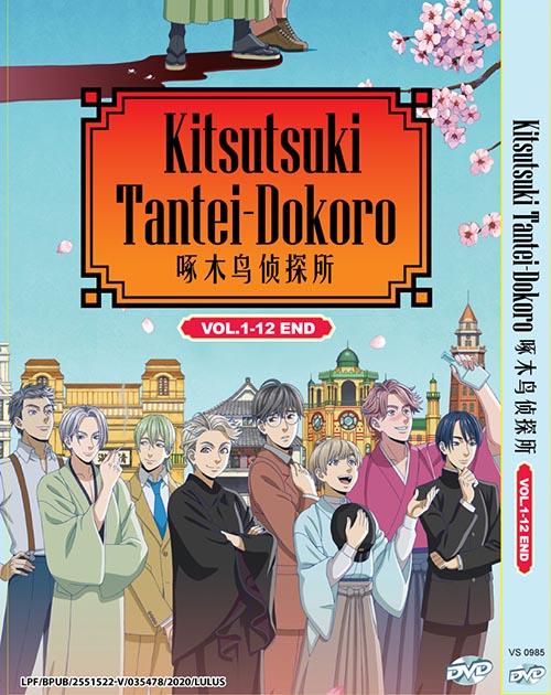 Kitsutsuki Tantei-Dokoro DVD