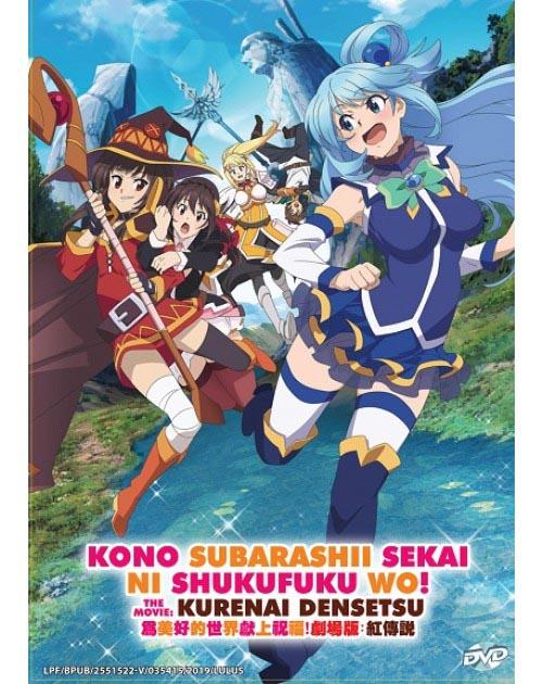 Kono Subarashii Sekai Ni Shukufuku Wo The Movie Densetsu DVD