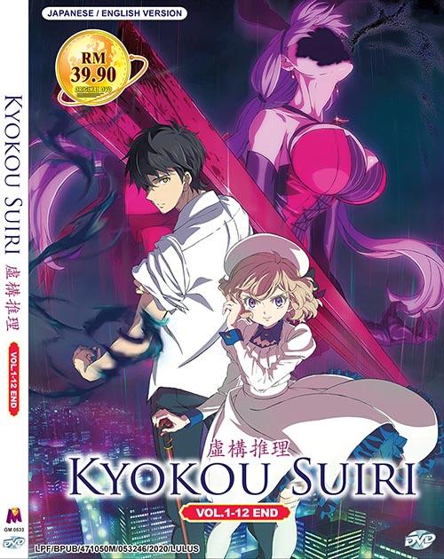Kyokou Suiri DVD