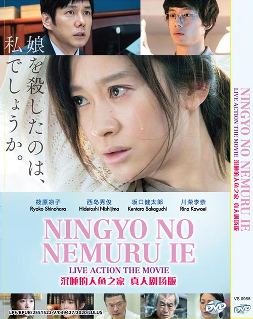 Ningyo No Nemuru Ie DVD