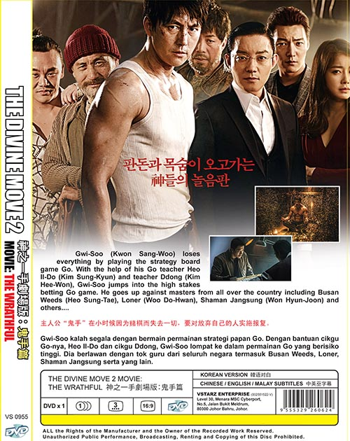 The Divine Move 2 Movie: The Wrathful DVD