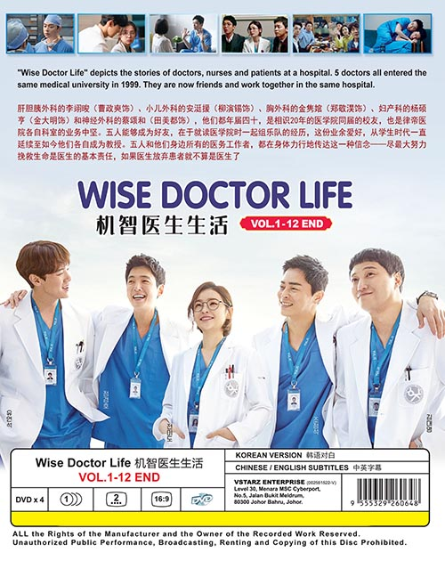 Wise Doctor Life Vol1-12 End DVD