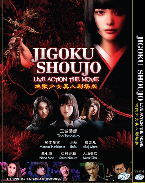 Jigoku Shoujo Live Action The Movie DVD