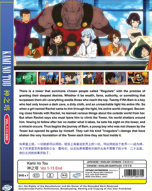 Tower of God DVD