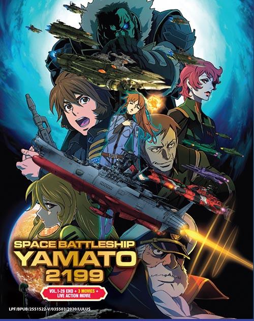 Space Battleship Yamato 2199 DVD
