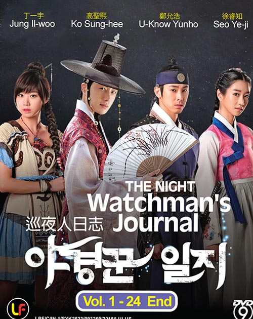 The Night Watchman's Journal DVD