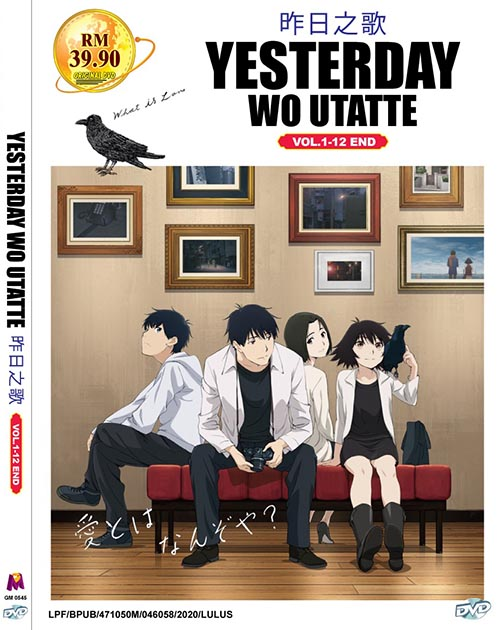 Yesterday wo Utatte DVD