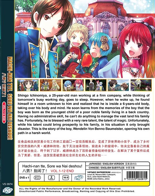 Hachi-nan tte, Sore wa Nai deshou! DVD