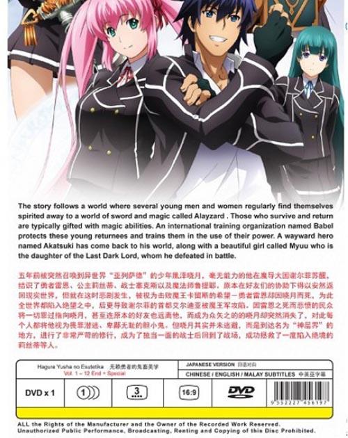 Hagure Yusha No Esutetika Vol.1-12 End -Special DVD