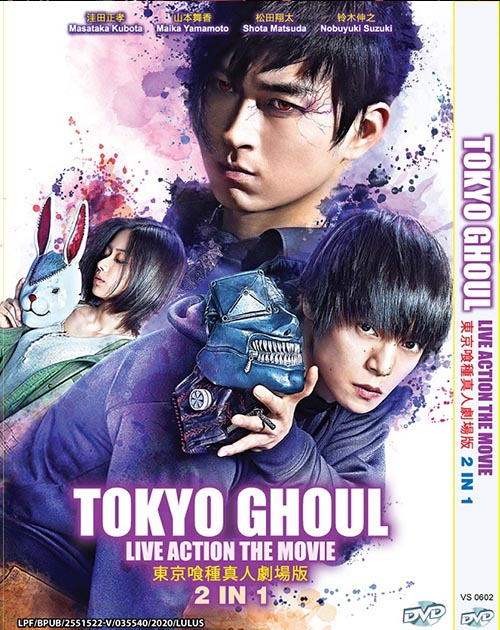 Tokyo Ghoul Live Action The Movie DVD