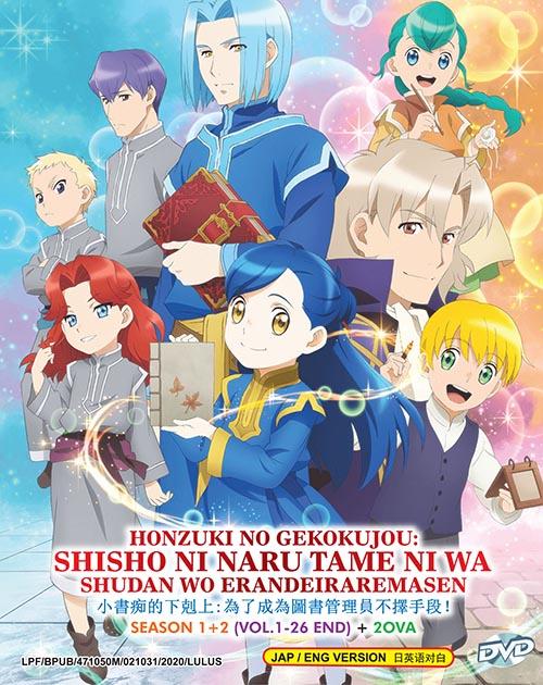 Honzuki No Gekokujou: Shisho Ni Naru Tame Ni Wa Shudan Wo Erandeiraremasen Season 1+2 (Vol.1-26 End) + 2 Ova