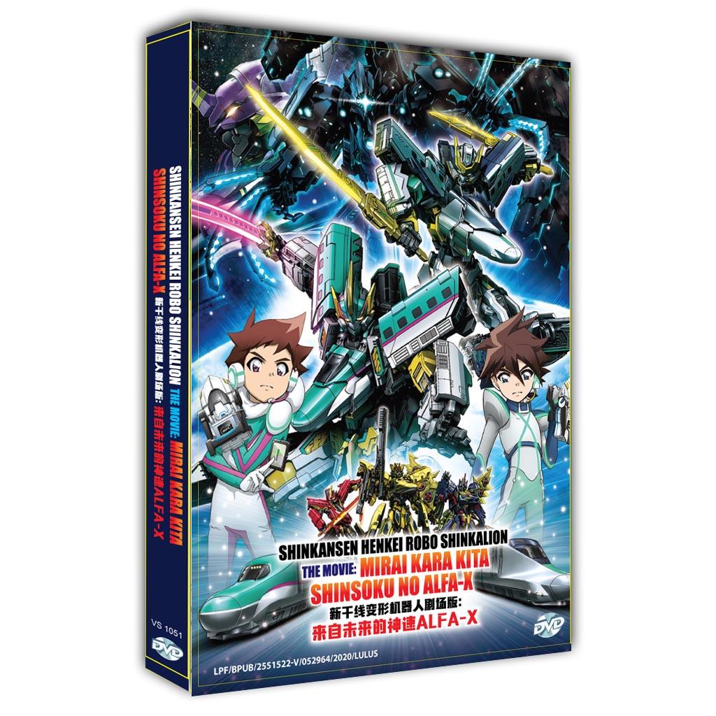 Shinkansen Henkei Robo Shinkalion The Movie: Mirai Kara Kita Shinsoku No Alfa-X DVD