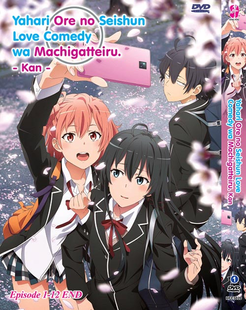 Yahari Ore no Seishun Love Comedy wa Machigatteiru. - Kan - Eps 1-12 End DVD
