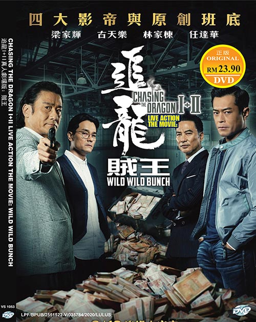 Chasing The Dragon I+II Live Action The Movie: Wild Wild Bunch