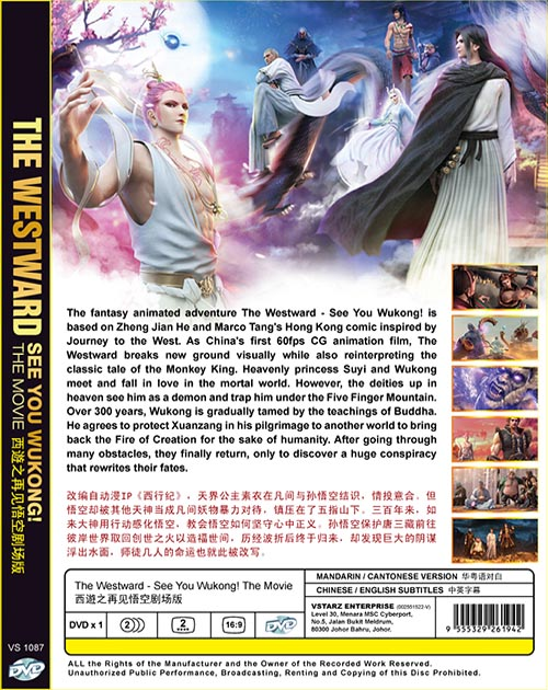 The Westward-See You Wukong! The Movie