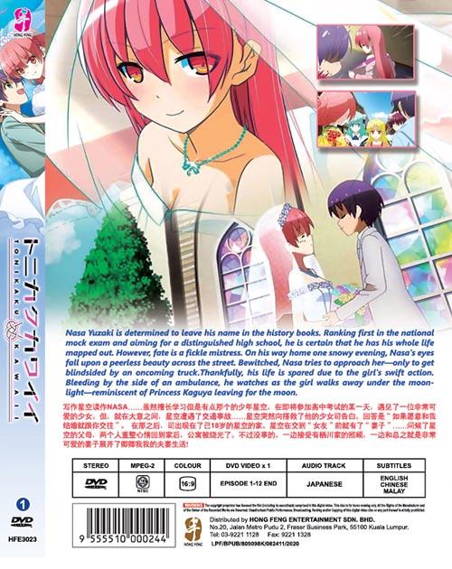Tonikaku Kawaii Vol.1-12 End