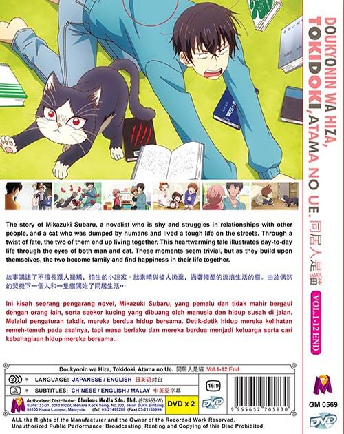 Doukyonin Wa Hiza, Tokidoki, Atama No Ue. Vol.1-12 End