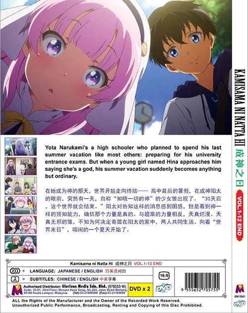 Kamisama Ni Natta Hi Vol.1-12 End