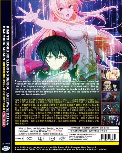 Kimi to Boku No Saigo No Senjou, Aruiwa Sekai Ga Hajimaru Seisen Vol.1-12 End