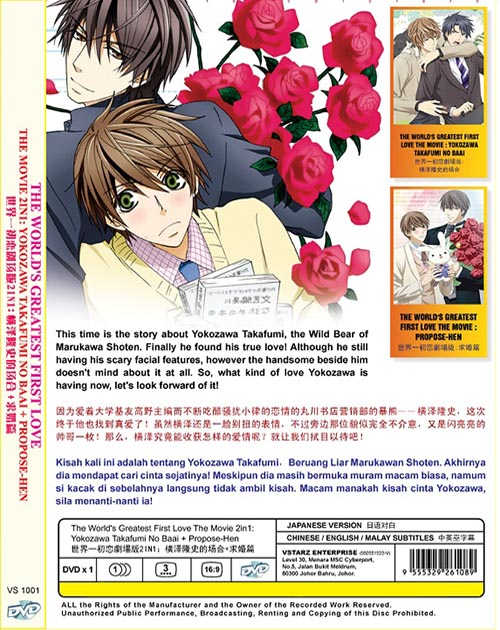 The World's Greatest First Love The Movie 2 In 1 : Yokozawa Takafumi No Baai + Propose-Hen