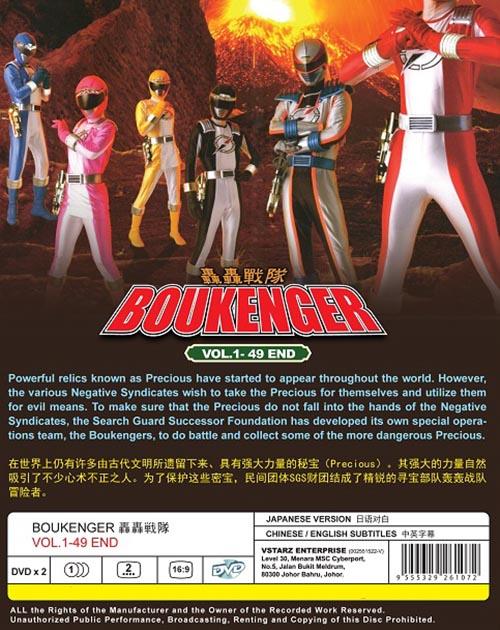 Boukenger Vol.1-49 End DVD