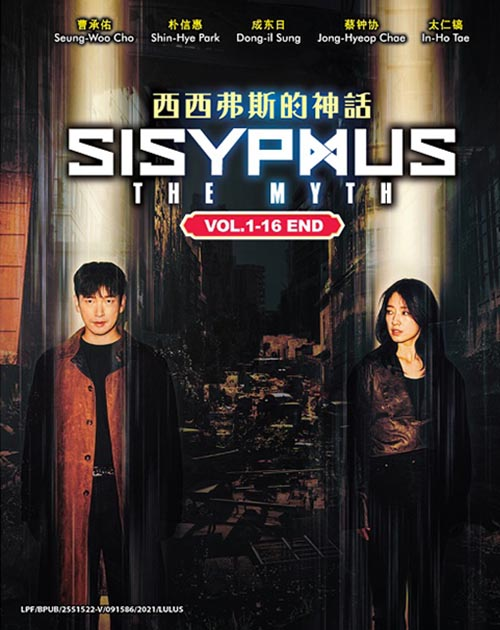 Sisyphus: The Myth Vol.1-16 End DVD