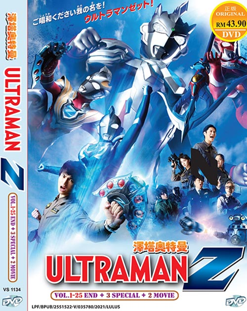 Ultraman Z Vol.1-25 End - 3 Special - 2 Movie DVD