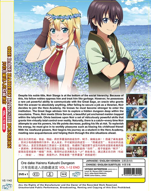 Ore dake Haireru Kakushi Dungeon Vol.1-12 End dvd