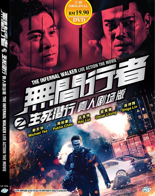 The Infernal Walker Live Action The Movie DVD