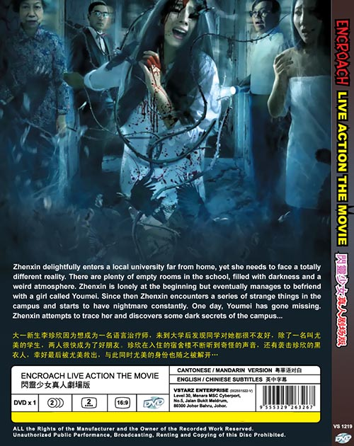 Encroach Live Action The Movie DVD