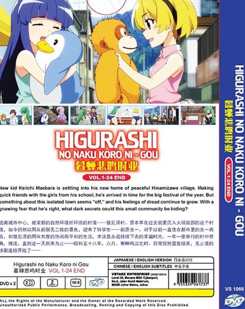 Higurashi no Naku Koro ni - Gou Vol.1-24 End DVD