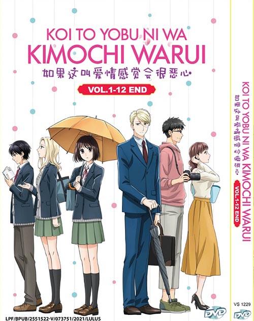 Koi to Yobu ni wa Kimochi Warui Vol.1-12 End dvd