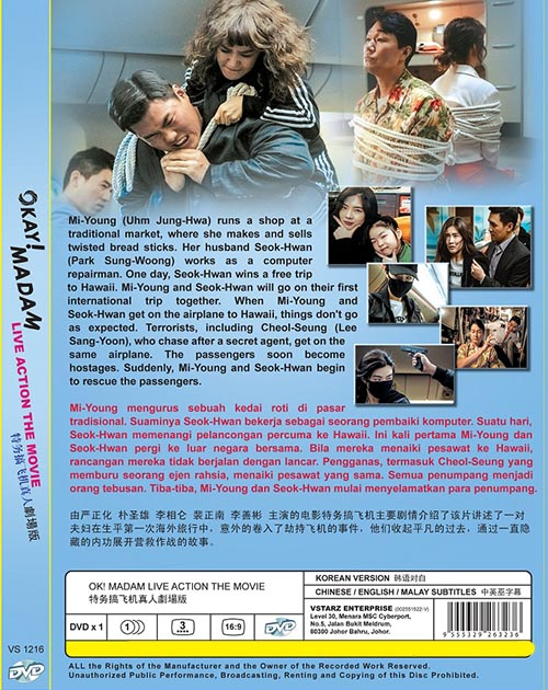 Ok! Madam Live Action The Movie DVD