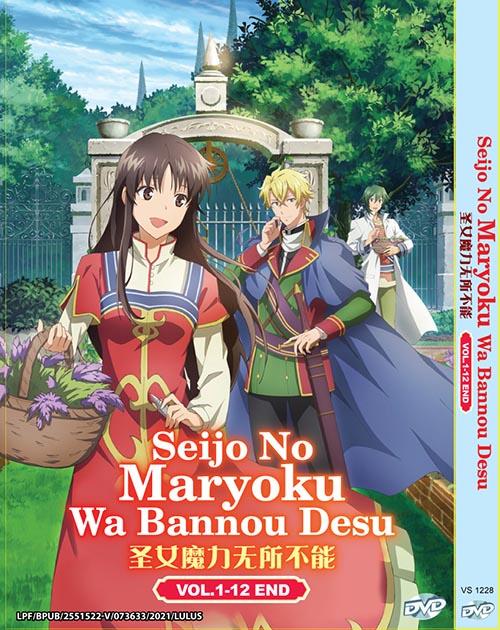 Seijo No Maryoku Wa Bannou Desu Vol.1-12 End DVD
