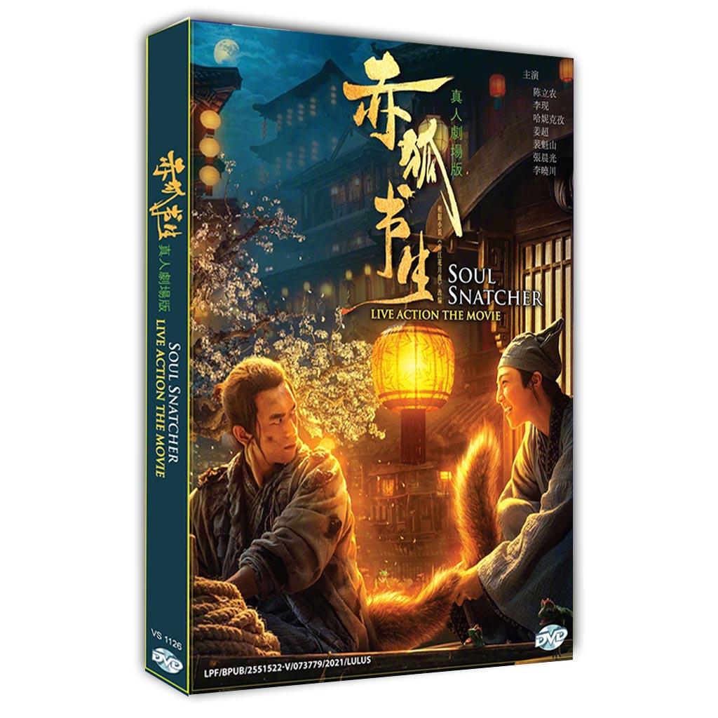 Soul Snatcher Live Action The Movie DVD